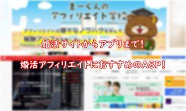 婚活サイトからアプリまで!婚活アフィリエイトにおすすめのASP!