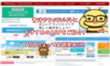 青汁アフィリエイトにおすすめのASPをご紹介!ASPによって金額差あり!